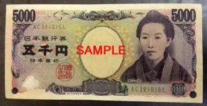 ¥5,000 札です。