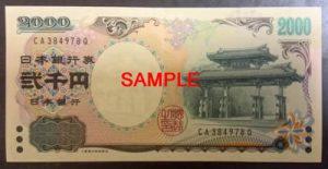 ¥2,000 札です。 流通が少ないので、見かけたらラッキーなくらいです。