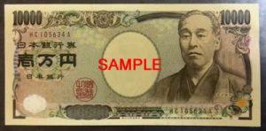 ¥10,000 札です。 日本の通貨で一番大きいお金です。