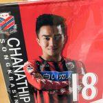สินค้าอย่างเป็นทางการของนักฟุตบอลไทยที่ชื่อ ชนาธิป