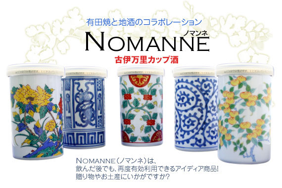 shohin_nomanne0