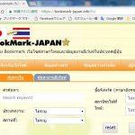 ขอแนะนำเว็บไซต์「BookMark-JAPAN」