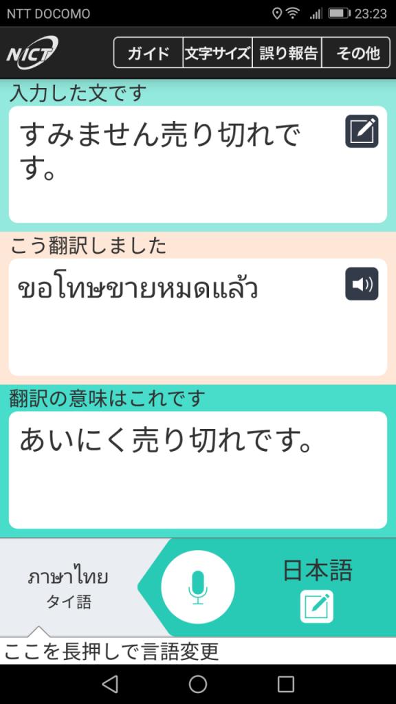 Screenshot_20180624-232315